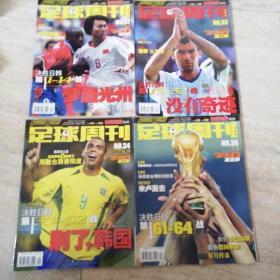 足球周刊 2002年 NO.32、33、34、36期 (飞火流星 第一弹、第二弹、第三弹、第五弹 )  无赠品