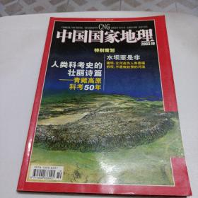 中国国家地理2003年第10期