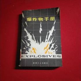 爆炸物手册