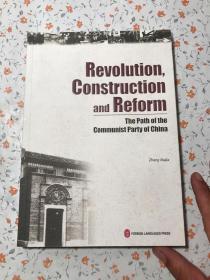 革命建设改革:中国共产党的道路(英文版)