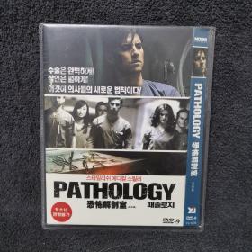 恐怖解剖室 特别版 DVD9  光盘 碟片未拆封 外国电影 (个人收藏品) 内封套封附件全