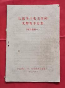 认真学习毛主席的光辉哲学思想 学习资料一 70年版 包邮挂刷