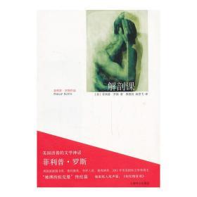 解剖课(菲利普·罗斯作品) (美)菲利普.罗斯 上海译文出版社9787532761692正版全新图书籍Book