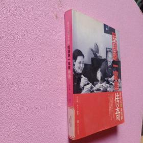 蒋介石与宋美龄:民国第一家庭传奇