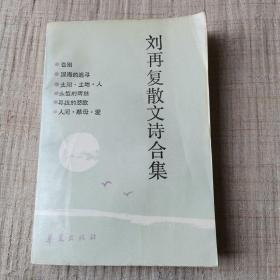 刘再复散文诗合集