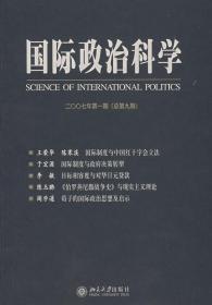 国际政治科学(二OO七年第*期总第九期)❤伯罗奔尼撒战争史 阎学通主编 北京大学出版社9787301120217✔正版全新图书籍Book❤