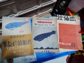 飞艇发明家 齐伯林的故事(两册)航空小丛书第十一种齐伯林【三册合售】民国时期