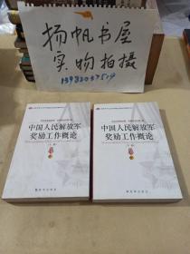 中国人民解放军奖励工作概论(上下)