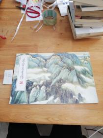 荣宝斋画谱(5)山水部分
