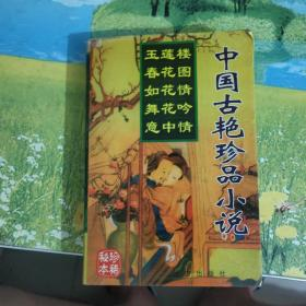 桃花影:中国人情历代小说读本
