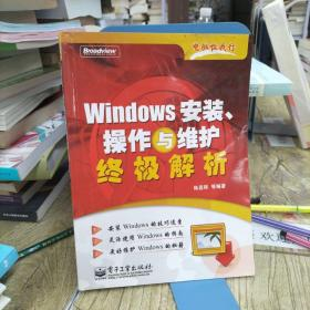 Windows安装、操作与维护终极解析——电脑任我行