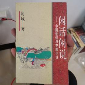 闲话闲说:中国世俗与中国小说