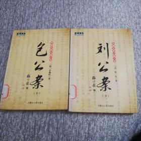 中国古典公案小说:包公案(上)册 刘公案 (下)册  2本合售