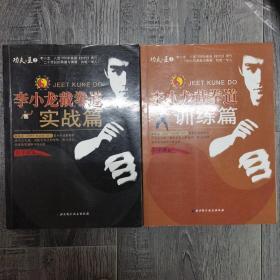 李小龙截拳道:实战篇+训练篇(全两册合售见图)(存小16开A)
