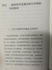 三联经典文库第二辑 中国哲学史纲要(布面精装)9787108046741