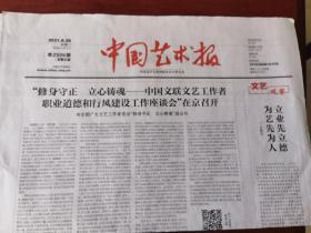 中国艺术报2021年10月18日本期4版(孔网孤本)
