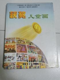 获奖儿童画  《河南画报》第二届全国少儿书画大赛暨日本第29届世界儿童画展览