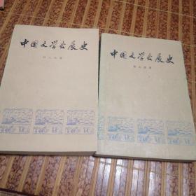 中国文学发展史一  二