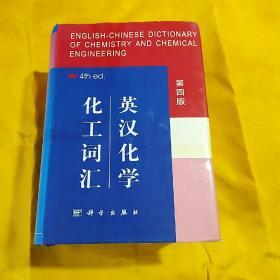 英汉化学化工词汇(第四版)