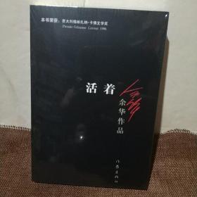 活着  (平装 正版厍存书未翻阅 现货)