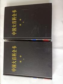 新版·中国大百科全书(74卷)--哲学(1.2)