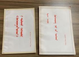 《共产党宣言 》、学习《共产党宣言》辅导讲话 蒙文