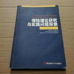 保险理论研究与实践问题探索