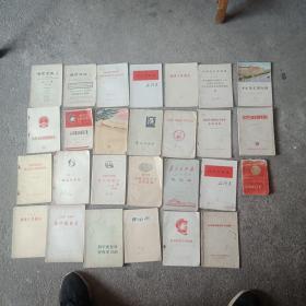 六七十年代书籍27本