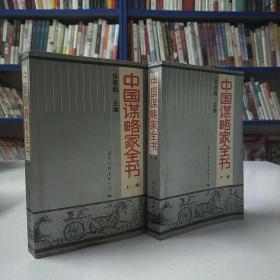 中国谋略家全书