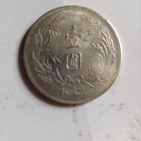 中华民国十五年硬币