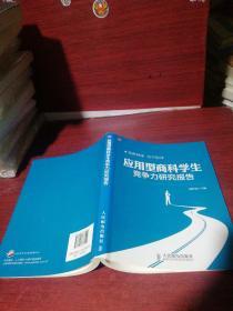 应用型商科学生竞争力研究报告