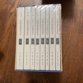 钱穆作品:中国学术思想史论丛(套装全8册)全八册