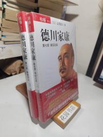德川家康(第七部):南征北战+(第八部):枭雄归尘(全新未拆封)包正版