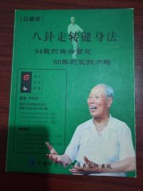 八卦走转健身法(珍藏版)3本书十6张铁恩方老先生示范VCD!!