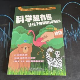 动物/科学超有趣让孩子爆笑的科学漫画书