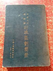 建国第一部:中华人民共和国行政区划简册 (1951年7月硬精装)