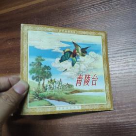 连环画:青陵台 - 古代故事画库-48开