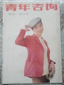 青年咨询创刊号  1985年