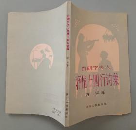 白朗宁夫人抒情十四行诗集