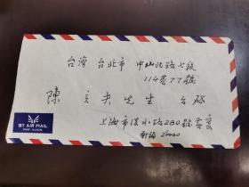 7.25~15早期中国大陆实寄台湾封一个(内无信)