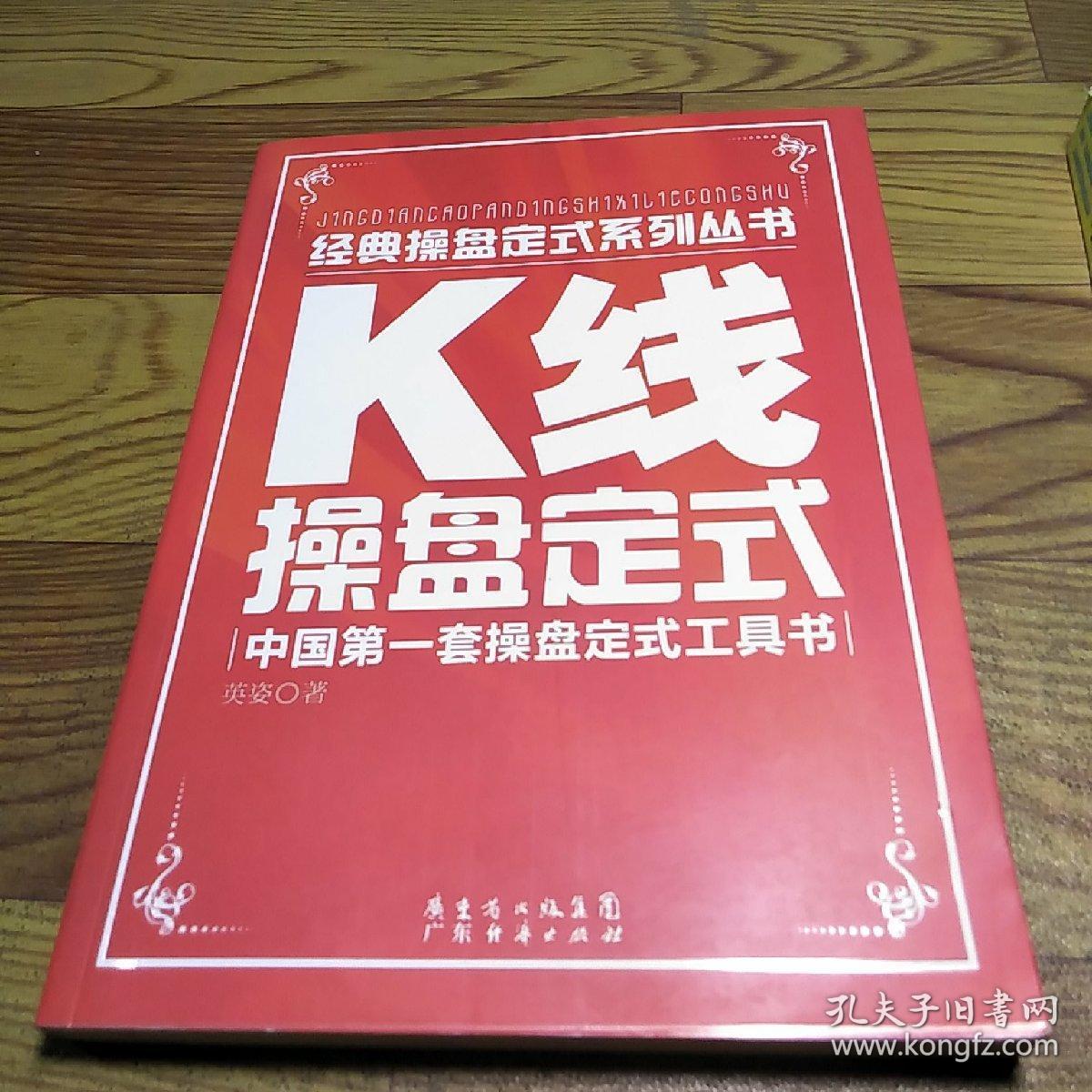 K线操盘定式