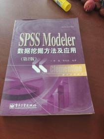 统计分析教材:SPSSModeler数据挖掘方法及应用(第2版)
