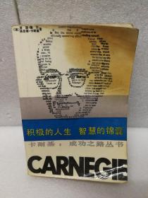 积极的人生 智慧的锦囊卡耐基:卡耐基成功之路丛书(戴尔·卡耐基)