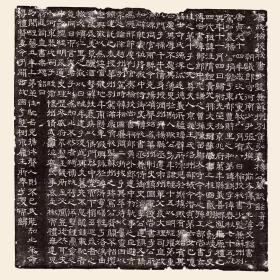 杨鉷墓志。唐代隶书名家史镐书(代宗时人工八分书)。拓片尺寸70*70厘米。宣纸艺术微喷复制。