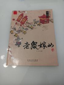 中国经典故事绘本(老鼠嫁女)
