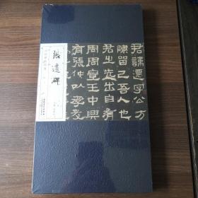 历代碑帖经典·汉 张迁碑