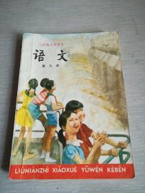 六年制小学课本(试用本)语文   第九册