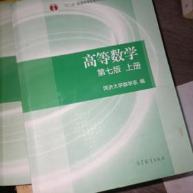 高等数学 全上册下册(第七版)
