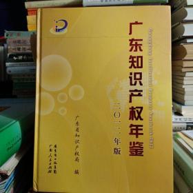 广东知识产权年鉴. 2012 有光盘