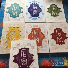 【包邮】后宫·甄嬛传  全7册